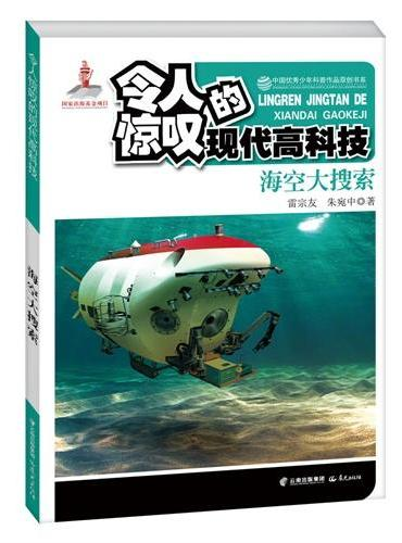 中国优秀少年科普作品原创书系--令人惊叹的现代高科技丛书——海空大搜索