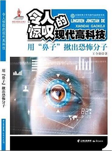 """中国优秀少年科普作品原创书系--令人惊叹的现代高科技丛书——用""""鼻子""""揪出恐怖分子"""