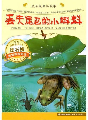皮尔逊动画故事-丢失尾巴的小蝌蚪