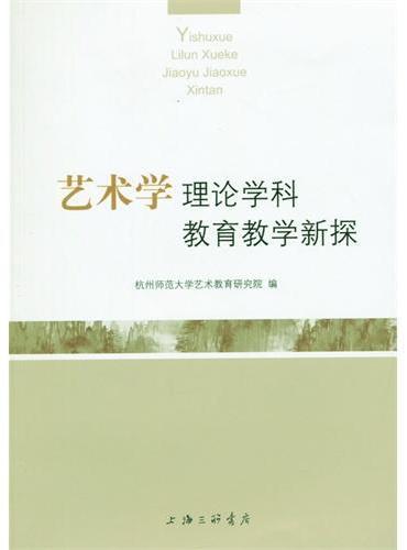 艺术学理论学科教育教学新探