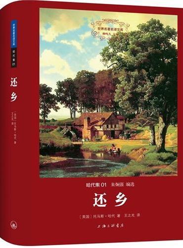 哈代集:还乡(世界名著名译文库)