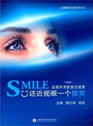 SMILE还近视眼一个微笑(第2版)