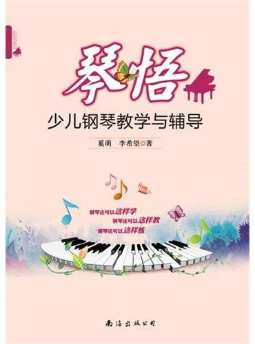 琴悟 : 少儿钢琴教学与辅导