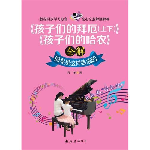 《孩子们的拜厄(上下)》《孩子们的哈农》全解 : 钢琴是这样练成的