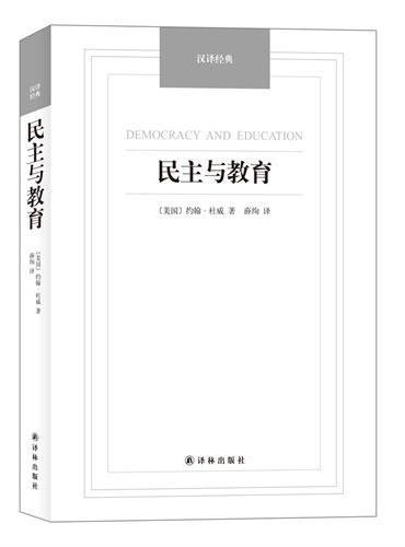 民主与教育-汉译经典名著