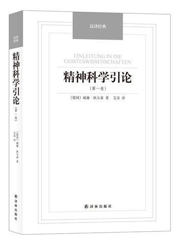 精神科学引论(第一卷)-汉译经典名著