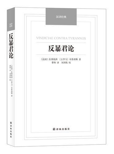 反暴君论-汉译经典名著
