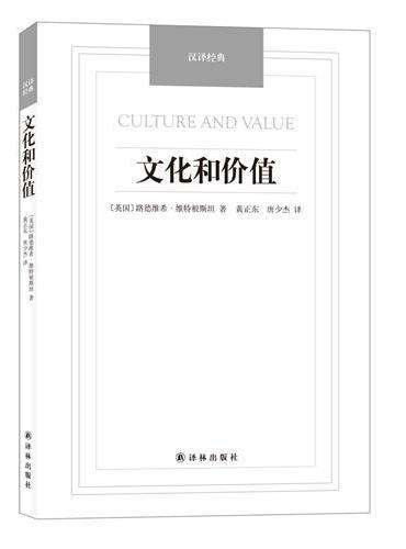 文化和价值-汉译经典名著