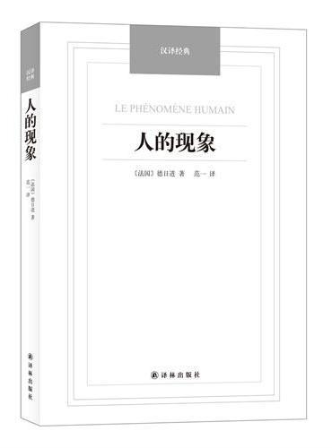 人的现象-汉译经典名著