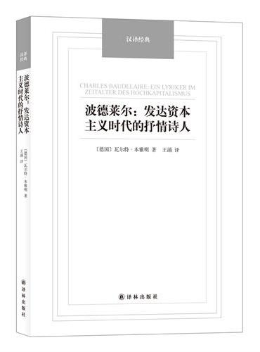 波德莱尔:发达资本主义时代的抒情诗人-汉译经典名著