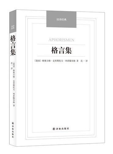 格言集-汉译经典名著