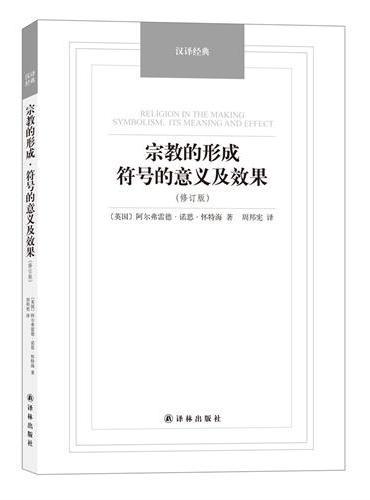 宗教的形成·符号的意义及效果(修订版)-汉译经典名著