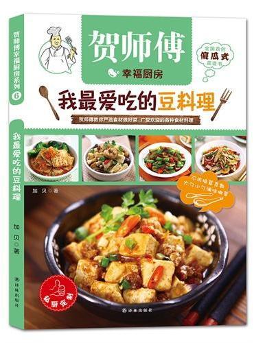 贺师傅幸福厨房:我最爱吃的豆料理