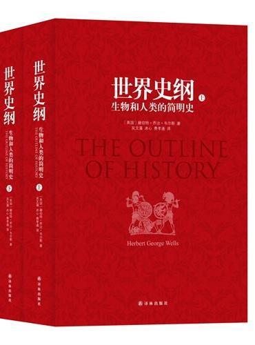 世界史纲:生物和人类的简明史(上下)
