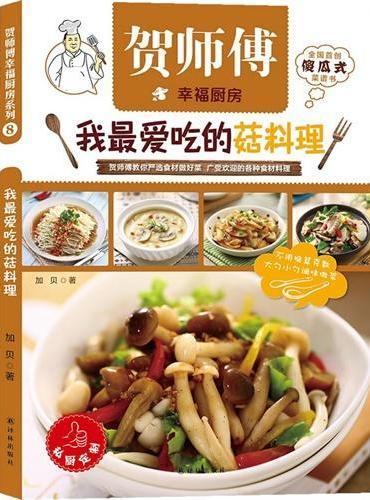 贺师傅幸福厨房:我最爱吃的菇料理