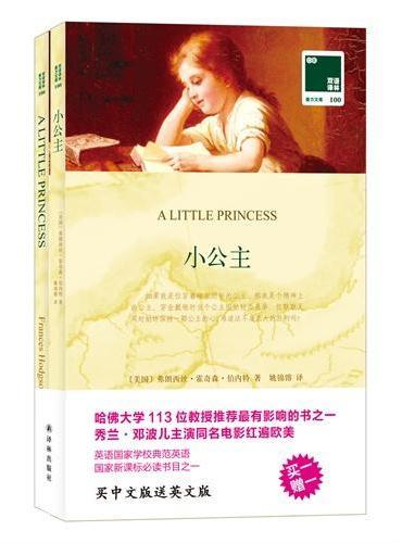 双语译林:小公主(买中文版送英文版)