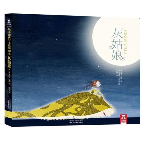 最美经典公主故事绘本—灰姑娘