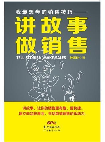 我最想学的销售技巧一讲故事  做销售
