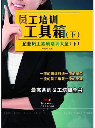 员工培训工具箱(下):企业员工素质培训大全(下)