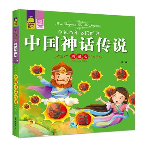 中国神话传说 金色童年必读经典