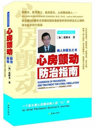 心房颤动防治指南(医生和病人之书,适合医学同行,病人、家属及公众阅读,首部专门写给中国人的心房颤动防治图书)