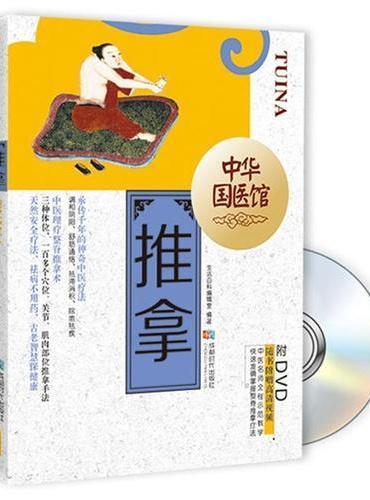 中华国医馆-推拿(书+DVD)