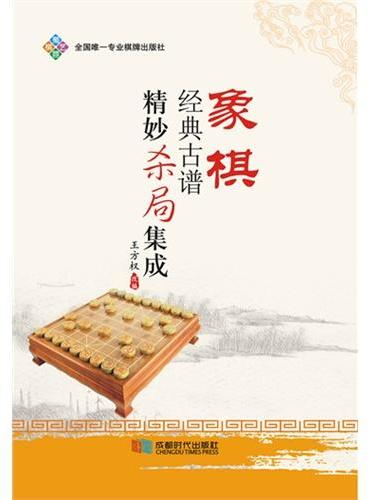 象棋经典古谱精妙杀局集成