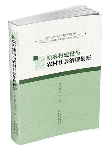 新农村建设与农村社会治理创新