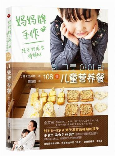 《108道儿童营养餐》