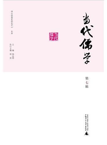 当代儒学·第七辑