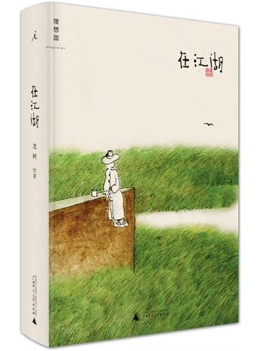 在江湖-老树画画对这个世界的内心告白(精装,全彩印)