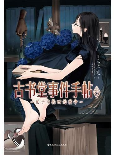 古书堂事件手帖6:栞子与轮回的宿命