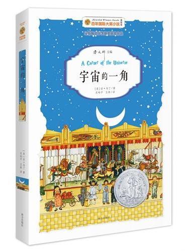 """宇宙的一角-国际大奖小说 """"这就是那种当孩子想读一本关于友谊的书的时候你第一个会选择的佳作!""""——《荣誉图书》。纽伯瑞银奖,美国图书馆协会杰出图书。曹文轩主编百年国际大奖小说第二季!"""