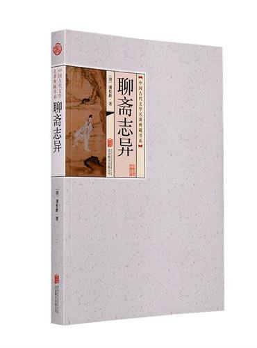 中国古代文学名著典藏书系《聊斋志异》平装