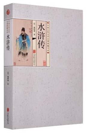 中国古代文学名著典藏书系《水浒传》 平装
