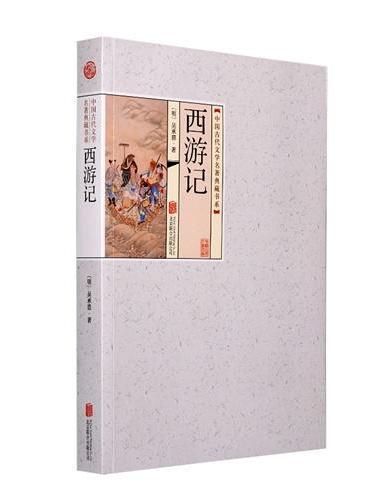 中国古代文学名著典藏书系《西游记》平装