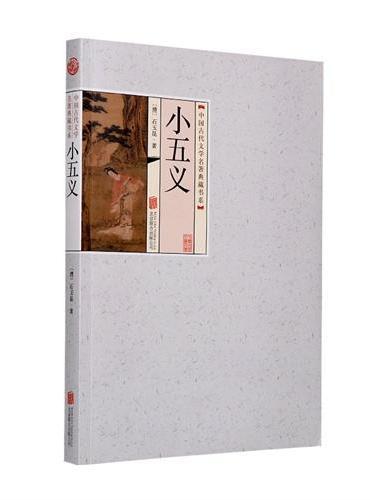 中国古代文学名著典藏书系《小五义》平装