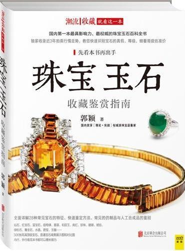 珠宝玉石收藏鉴赏指南