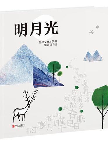 暖房子华人原创绘本:明月光