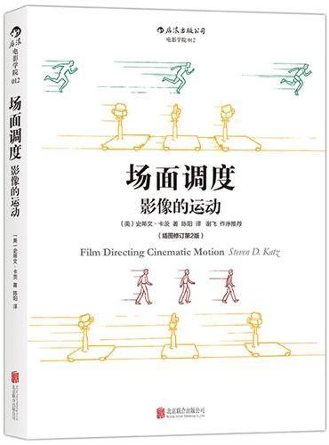 场面调度:影像的运动 (插图修订第2版):直击导演工作的核心、探索电影镜头的潜力、导演方法、影视制作、畅销教材