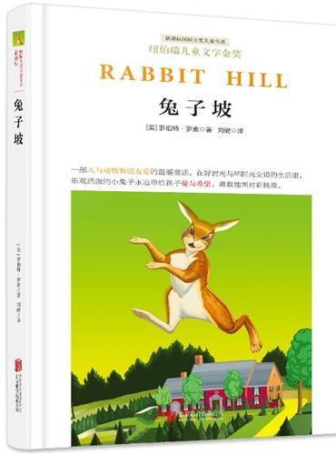 新课标国际大奖儿童书系:兔子坡