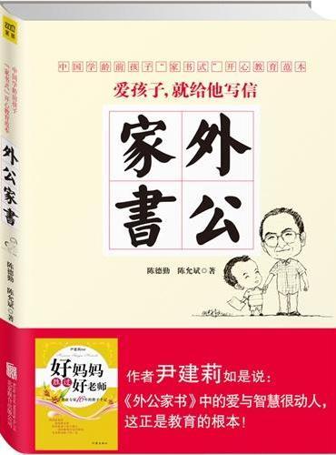 """外公家书(中国当代学龄前孩子开心教育范本!《好妈妈胜过好老师》作者尹建莉如是推荐:""""《外公家书》中的爱与智慧很动人,这正是教育的根本!"""")"""