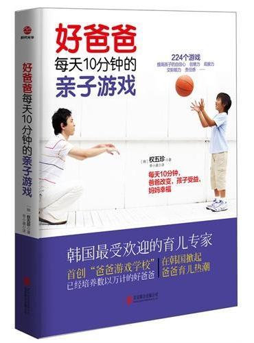好爸爸每天10分钟的亲子游戏(224个游戏,提高孩子的自信心、创意力、观察力、交际能力、责任感……)