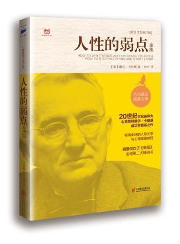 人性的弱点(最新修订版) 20世纪最伟大心灵导师戴尔.卡耐基成功学奠基之作