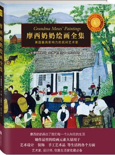 摩西奶奶绘画全集(诞辰155周年典藏纪念版)
