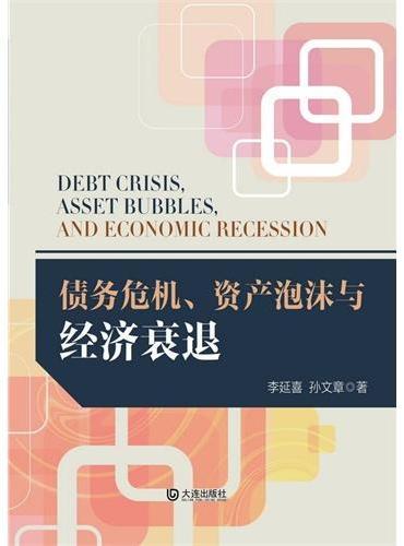 债务危机、资产泡沫与经济衰退