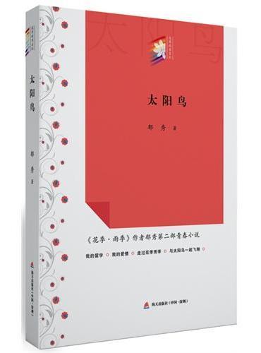 """太阳鸟(""""花季雨季系列""""丛书)"""