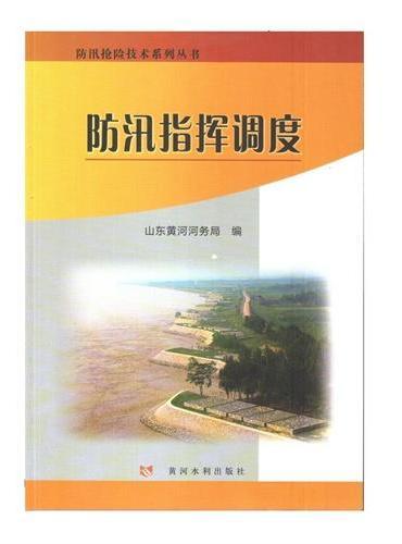 防汛指挥调度(防汛抢险技术系列丛书)