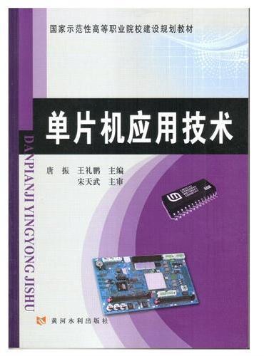 单片机应用技术(国家示范性高等职业院校建设规划教材)