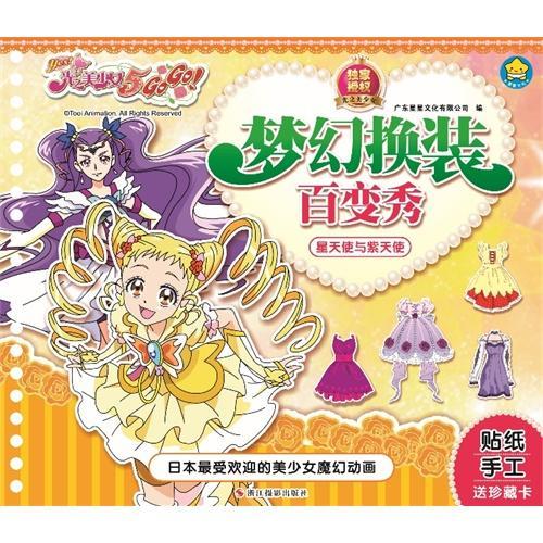 光之美少女梦幻换装百变秀:星天使与紫天使